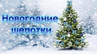 Новогодние шепотки/Обряды и ритуалы на Новый год 2017