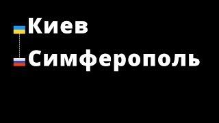 Киев - Симферополь. Как доехать. Цены на такси. Крым.(, 2016-06-26T09:16:32.000Z)