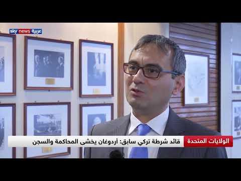 أحمد يايلة: أردوغان اشترى النفط من داعش وسلّحه  - نشر قبل 3 ساعة