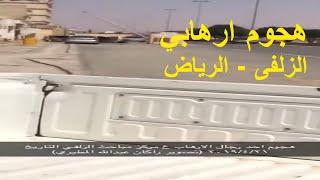 أمن الدولة السعودي يكشف تفاصيل إحباط الهجوم الإرهابي في الزلفى.. فيديو