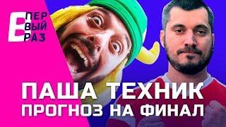 В ПЕРВЫЙ РАЗ: Паша Техник / Франция - Хорватия / ФИНАЛ ЧМ-2018