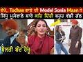 Gambar cover My Block Sidhu Moose Wala | Tochan Song Model Sonia Maan Talking About Sidhu Moose Wala