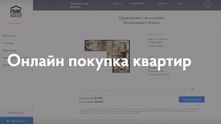 Онлайн покупка квартир | ГК «ПИК»