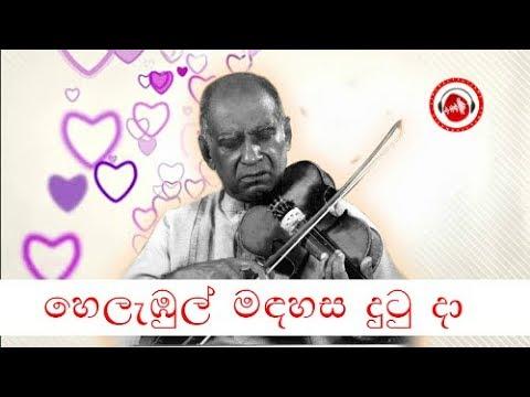 helambul-madahasa-dutu-da---👨🎤w.d.-amaradeva-|-🏷️sinhala-songs-listing