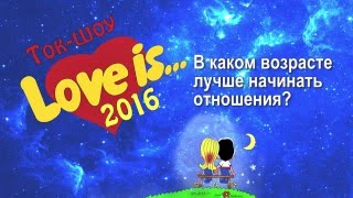 Ток-шоу Love is - В каком возрасте лучше начинать отношения?