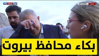 لحظة بكاء محافظ لبنان على الهواء مباشرة بعد إنفجار مرفأ بيروت