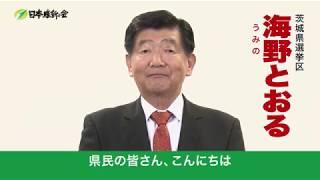 【参院選2019】<茨城県選挙区>公認候補者_海野とおる紹介動画