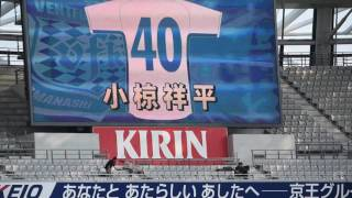 ヴァンフォーレ甲府の選手紹介の様子。Jリーグ第13節2017.5.28 FC東京対...