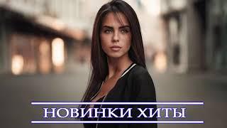 ХИТЫ 2021 ⚡ ЛУЧШИЕ ПЕСНИ 2021  ТОП МУЗЫКА СЕНТЯБРЬ 2021  НОВИНКИ МУЗЫКИ 2021  RUSSISCHE MUSIK 2021