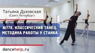 №778 Классический танец. Методика работы у станка. Татьяна Духовская, Санкт-Петербург