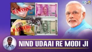 Nind Udaai Re Modi Ji | PM Modi Song | 500 & 1000 Notes | Bhagwan Bairwa Patliyas | Rajasthani Song