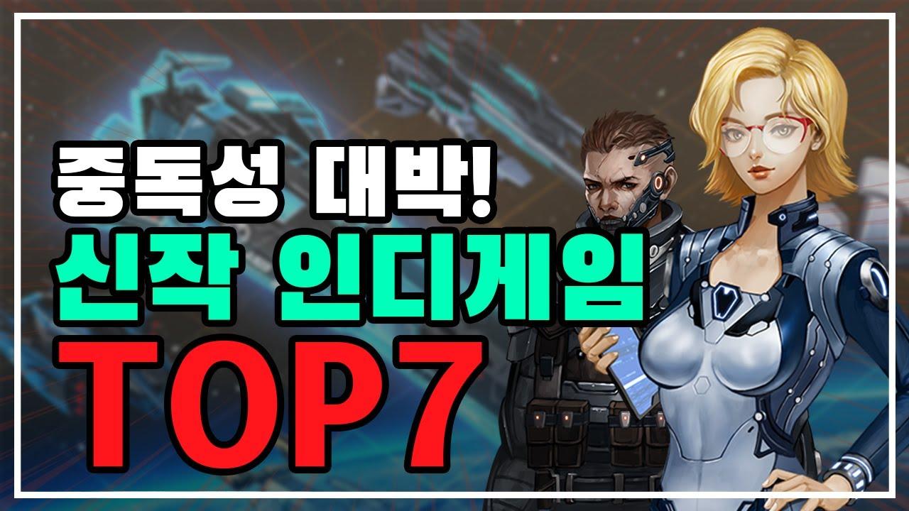 신작 게임 추천! 중독성 대박인 국산 인디 모바일게임 TOP7! [모바일게임 추천]
