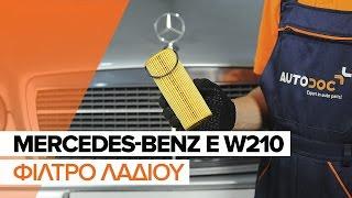 Πώς αντικαθιστούμελάδι κινητήρα και φίλτρο λαδιού σεMERCEDES-BENZ E W210[ΟΔΗΓΊΕΣ]