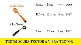 ТЕСТЫ VIBRA TECTOR и SCUBA TECTOR