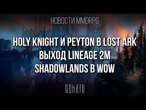 НОВОСТИ MMORPG: новый класс и континент в LOST ARK, выход LINEAGE 2M, SHADOWLANDS в WOW
