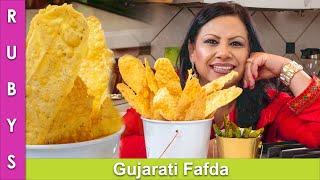 Fafda Phaphara ya phir Fafarda Jo Bhi Kahein Uski Recipe in Urdu Hindi- RKK