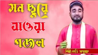 Md Abdullah Bangla Gazal II SONAR MADINAR OI