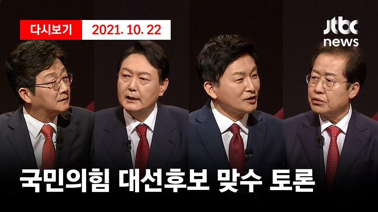 Download [국민의힘 대선후보 맞수 토론] 10월 22일 (금) 풀영상 / JTBC News