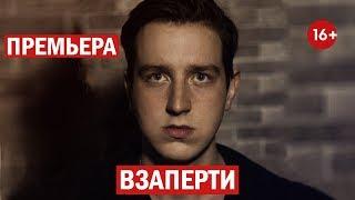 """""""Взаперти"""" - Премьера фильма 2019 (Тихая Весть 1/3)"""