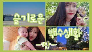 VLOG#5⏳(직장인브이로그/한강피크닉/4개월아가/아기…