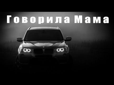 ЛИТВИНЕНКО - Говорила Мама ТЕКСТ ПЕСНИ КАРАОКЕ LYRICS