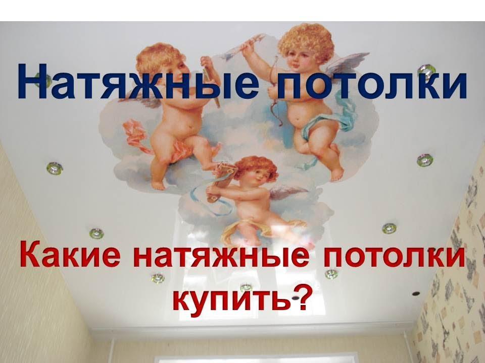 натяжные потолки стихи башкирии живу