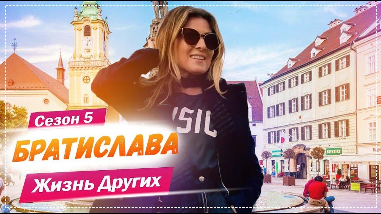 Братислава - Словакия | Жизнь других | 16.05.2021