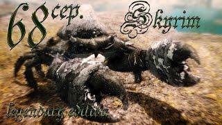 Прохождение TESV: Skyrim Legendary Edition с модами #68 сер. (Склад Восточно-имперской компании)