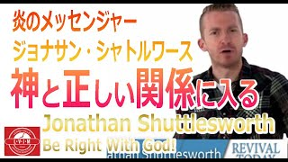 炎のメッセンジャー「神と正しい関係に入る」 Be Right With God! by Jonathan Shuttlesworth