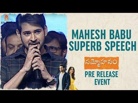 Mahesh Babu SUPERB Speech | Sammohanam Pre Release Event | Sudheer Babu | Aditi Rao Hydari