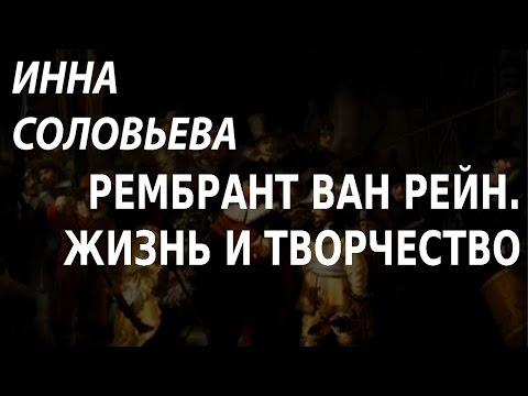 ACADEMIA. Инна Соловьева. Рембрант ван Рейн. Жизнь и творчество. Канал Культура