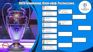 Стали известны даты матчей Лиги Чемпионов 2019 2020 Расписание Схема