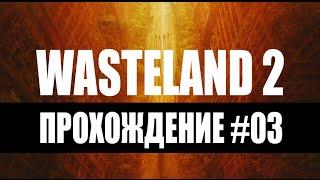 видео Прохождение Wasteland 2 Радиовышка и СХ-центр