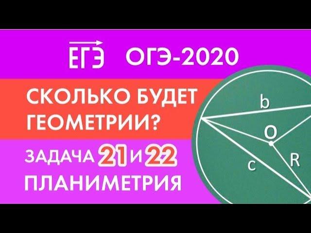 Что будет на ОГЭ 2020? Планиметрия! Задачи 21 и 22 из Демоверсии