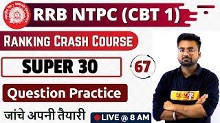 Class -67 || RRB NTPC 2019 || Ranking Crash Course ||Maths|by Abhinandan Sir| SUPER 30