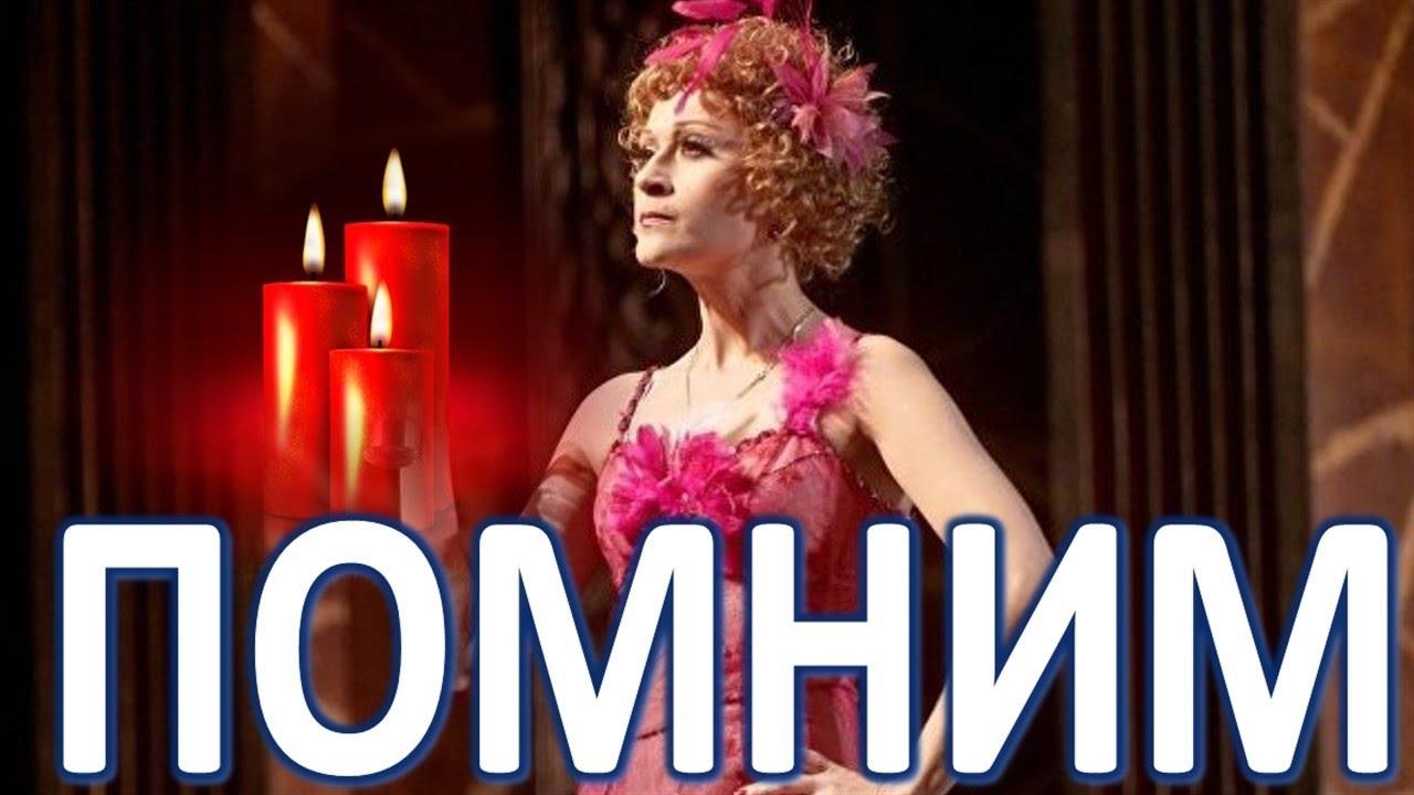 Ушла из жизни известная актриса Театра музыкальной комедии!