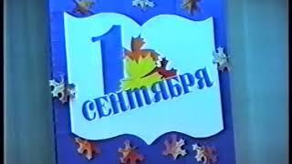1 сентября Яна Воронова Степногорск 2000 г