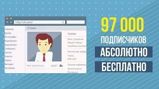 Topliders - 10 000 друзей в ВК - Легко!  #ProTeamElysium