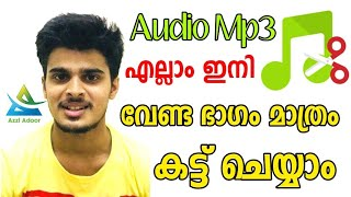 Gambar cover How to Cut Audio Songs in your Android Phone Malayalam