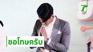 ปั้นจั่น-สำนึกผิด-ยกมือไหว้ขอโทษ-หลังโพสต์วิจารณ์การเมือง-thairath-online