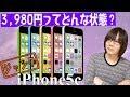 2018年4月14日から秋葉原の中古スマホショップのイオシスで数量限定でジャンク扱い(保障無)で3980円で販売された『Docomo版 iPhone 5c』って一体どん...