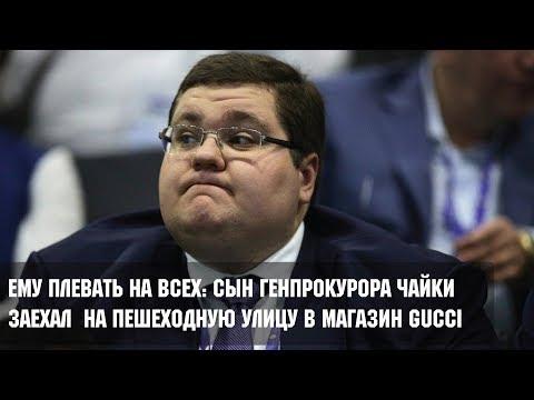 Сын прокурора Чайки нагло заехал в магазин Gucci на Тверской