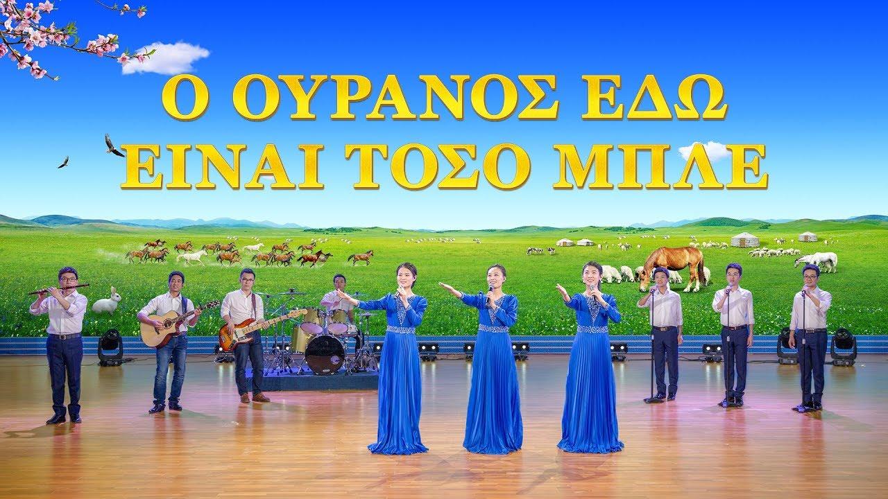 Χριστιανικά Τραγούδια | Ο ουρανός εδώ είναι τόσο μπλε