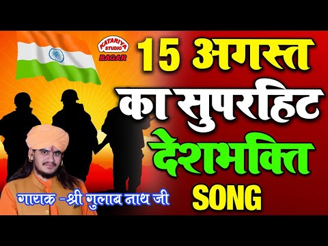 15-august-special-//-मेरे-वतन-के-लोगो\independence-day-special---new-desh-bhakti-song-2020