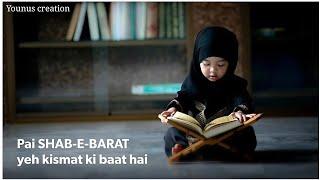 SHAB E BARAT STATUS 2020|| SHAB E BARAT STATUS NEW #shabebarat #shabebaratstatus #younuscreation