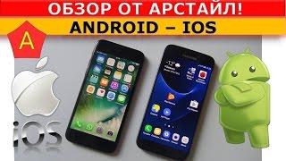 БИТВА ГОДА! 7 vs. S7! Apple или Samsung? / от Арстайл /