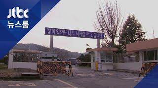 김천교도소, 같은 방 쓰던 2명도 확진…집단감염 우려 / JTBC 뉴스룸