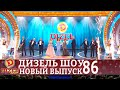 Дизель Шоу 2020 Новый Выпуск 86 от 18.12.2020🔥 Новый Год 2021 | Приколы 2020 и юмор от Дизель cтудио
