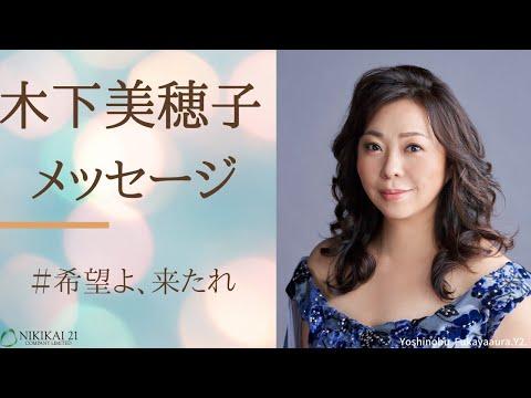 【木下美穂子】二期会アーティストからのメッセージ#2【希望よ、来たれ!】
