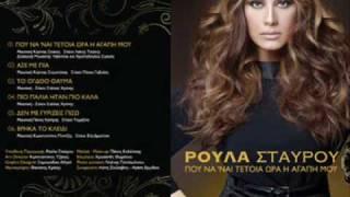 Roula Staurou-Vrika To Kleidi